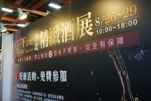 taipei-international-wine-expo-2016-bannner